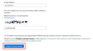 регистрация Windows Live!